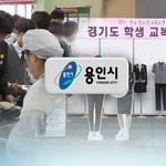 경기 지자체發 '무상교복 원년'
