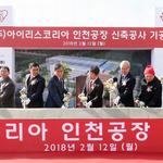 송도 첨단산업 클러스터에 日 아이리스오야마 제조시설 착공