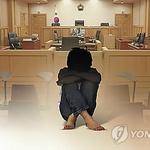 수원지법, 어린 아들 상습 학대한 아버지 집행유예 선고