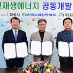 화성시 '화성호 신재생에너지 공동개발 협약'… 수상태양광 사업 추진