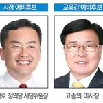 정의당 김응호 '인천시장' 출사표… 고승의 '교육감' 예비후보 등록