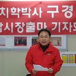 구경서 한국당 前 부대변인 회견 열고 하남시장 도전장