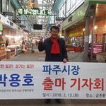 """박용호 한국당 파주갑 당협위원장 """"고향 발전에 헌신할 것"""" 시장 출마"""