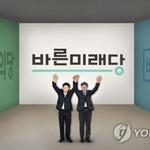 바른미래당 출범, 새로운 '교섭단체'로 … 목표는 무엇?