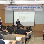 오산대, 2017 LINC+ 사회맞춤형학과 중점형 사업 성과발표회 개최