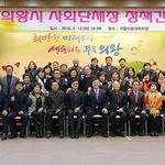 의왕시, 사회단체장 정책간담회 개최