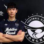 정성민 영입한 성남FC, 득점력 향상 기대감