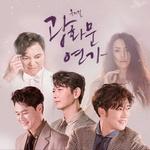 뮤지컬 '광화문 연가' 인천서 추억상자 연다