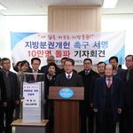 이천시민 지방분권 의지 확인 개헌 촉구 서명 '10만 명' 돌파