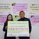 광주시 남부무한돌봄 행복나눔센터, 저소득층 식료품 정기후원
