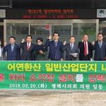 """평택시의회 """"어연·한산 일반산단 내 폐기물 소각장 설치 반대"""" 목청"""