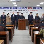 세월호 추모공원 조성 놓고 안산시장-시의회 갈등 고조