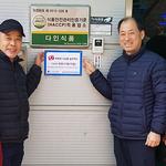 """하남시 신장2동 , """"착한가게, 착한가정"""" 현판 전달"""