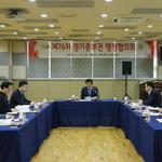 의왕서 경기중부행정협 정기회의 市 평생학습관 건립 등 안건 논의