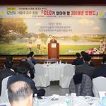 안산상공회의소, 김난도 교수 초청 CEO포럼 개최