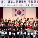 광주시민장학회, 2018 장학증서 수여식 개최
