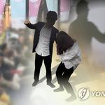 인천지법, 여자친구 수차례 폭행한 10대 돈으로 형사처벌 면해
