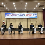 교사 '교무행정 역량' 키울 해법 찾기