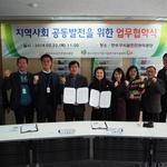인천시 연수구 시설안전관리公 다문화가정 지원 업무협약 체결