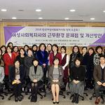 여성사회복지사 근무환경 개선 방안 정책토론회 성료