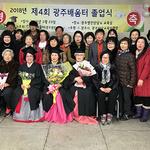 광주배움터 제4회 졸업식 개최