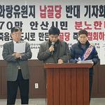 """""""화랑유원지 봉안시설 반대"""""""