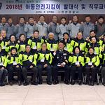 연천경찰서, 아동지킴이 발대식 개최