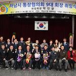 제9대 하남시 통장협의회 박인광 회장 취임