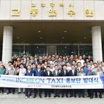 택시 환승 도입  화물차 졸음운전 예방 시스템 구현