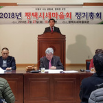 최시영 제14대 평택시새마을회장