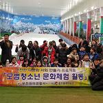 부천원미경찰서, 웅진플레이도시와 이주배경 청소년 지원