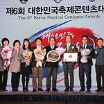 이천쌀문화축제, 대한민국 축제콘텐츠 대상 '축제글로벌 명예 전당' 수상