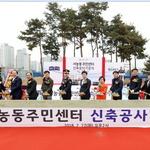 용인시 서농동 주민센터 '첫 삽'… 내년 말엔 31개 읍면동 자체 청사 완비