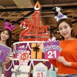 홈플러스 창립 21주년… 3월 한 달 내내 생일파티