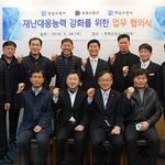 하남소방서, 재난대응능력 강화 위한 업무협약
