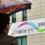 행복한 인천, 시민 손으로…
