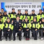 부천오정경찰서, 아동안전지킴이 발대식 개최