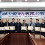 장한천 씨·평산투자개발 등 12명 2018 가평군 성실납세자로 뽑혀