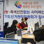 분주한 선관위 사이버공정선거지원실