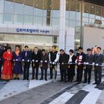 김포 문화예술공간 '새 아침' 밝다