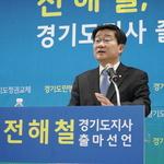'親文' 전해철, 도지사 출마 공식 선언