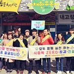 양평군 용문천년시장, 경기도체육대회 고객 맞이 솔선수범 캠페인 펼쳐