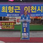 """최형근 """"이천 신산업테크노밸리 조성 일자리 창출"""""""