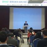 인천시 외국인환자 유치 박차