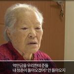 위안부 피해자 '한 맺힌 삶' 영상으로 제작