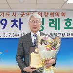 성남시의회 김유석 의장, 전국시군자치구의장협의회 주관 지방의정봉사상 선정