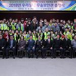고양경찰서, '우리동네 무술보안관' 연합출정식 개최