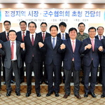 김규선 연천군수, 민통선 북상 조정 등 목소리