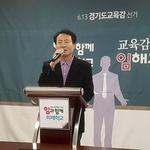 임해규 도교육감 예비후보 '학교폭력 OUT' 공약 발표