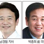 남경필·박종희, 한국당 후보 공천 신청